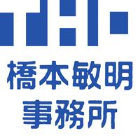 橋本敏明社労士事務所 マンション管理士事務所